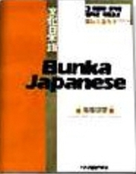 BUNKA JAPANESE 독해강훈