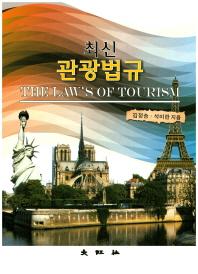 최신 관광법규