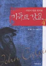 기독교 강요. 4 (상)