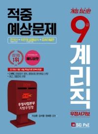 우정서기보(9급 계리직) 적중예상문제(2019)