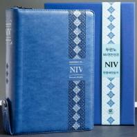 두란노 NIV영한성경(네이비)(개역개정)(중)(합본)(색인)(지퍼)(한영새찬송가)