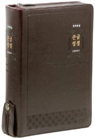 큰글성경&통일찬송가 개역한글판(색인/다크브라운/특대/합본/지퍼)