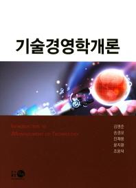 기술경영학개론