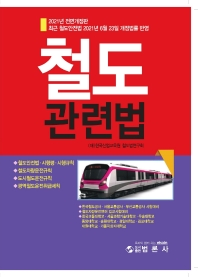 개정판 철도관련법(2021)