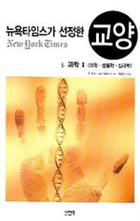 뉴욕타임스가 선정한 교양 5(과학 2)