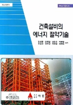 에너지 분야 건축설비의 에너지 절약기술