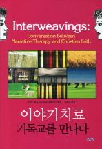 이야기 치료 기독교를 만나다