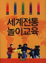 세계전통 놀이교육