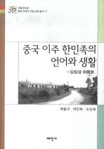 중국 이주 한민족의 언어와 생활:길림성 회룡봉