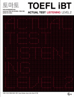 토마토 TOEFL IBT ACTUAL TEST LISTENING LEVEL. 2(CD1장포함)(토마토 TOEFL iBT)