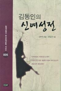 김동인의 신여성전