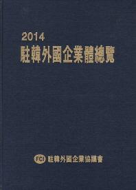 주한외국기업체총람(2014)
