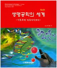 생명공학의 세계