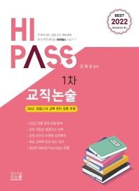 Hi Pass 교직논술 1차(2022)