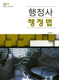 행정법(행정사)(2017)