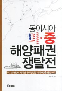 동아시아 미중 해양패권 쟁탈전