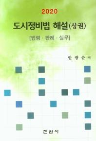 도시정비법 해설(상권)(2020)