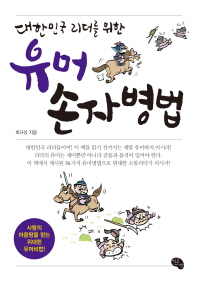 대한민국 리더를 위한 유머 손자병법