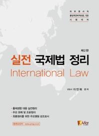 실전 국제법 정리