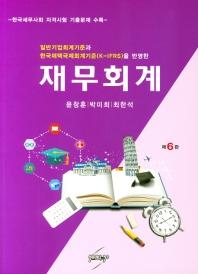 반기업회계기준과 한국채택국제회계기준을 재무회계