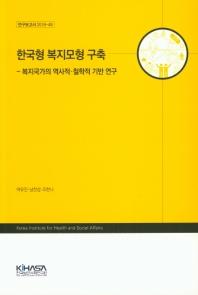 한국형 복지모형 구축