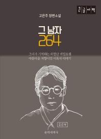 그 남자 264(큰글자책)