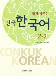 함께 배우는 건국 한국어2-2
