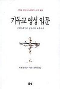 기독교 영성 입문:신약시대부터 십자가의 요한까지