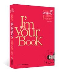 I'm Your BooK: 네이티브는 왜? 영어동사구를 사용해서 말하는 걸까?