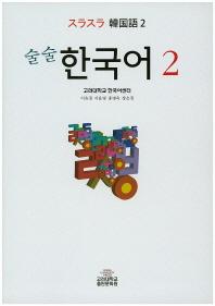 술술 한국어. 2