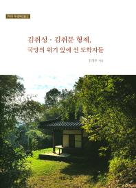 김취성 김취문 형제, 국망의 위기 앞에 선 도학자들