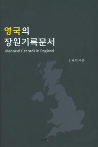 영국의 장원기록문서