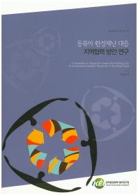 동북아 환경재난 대응 지역협력 방안 연구