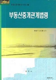 부동산중개관계법령