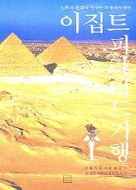 이집트 피라미드 기행