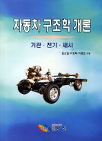 자동차 구조학 개론