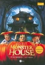 몬스터 하우스