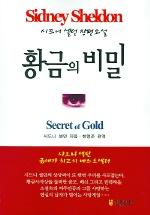 황금의 비밀