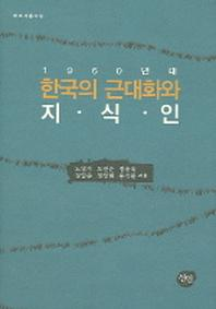 1960년대 한국의 근대화와 지식인