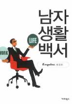 남자생활백서(미니북)