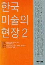 한국 미술의 현장. 2