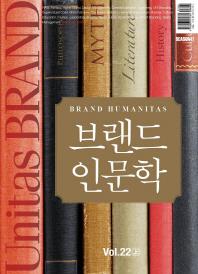 유니타스 브랜드 Vol. 22: 브랜드 인문학(상)