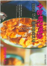 수능백전백승 EBS 연계 고등 영어영역 3회분 봉투모의고사(2015)