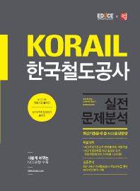 KORAIL(코레일) 한국철도공사 실전 문제분석