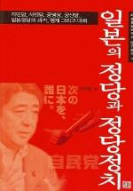 일본의 정당과 정당정치