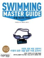 수영 마스터 가이드