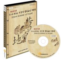 하늘천따지 눈으로 배우는 어린이 한자교실 100자(CD)