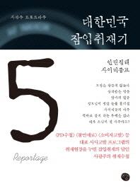 대한민국 잠입취재기. 5: 인권침해 사이비종교