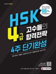 시대에듀 HSK 4급 고수들의 합격공략 4주 단기완성