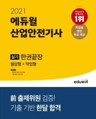 에듀윌 산업안전기사 실기 한권끝장 필답형+작업형(2021)